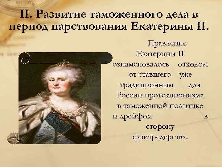 ІІ. Развитие таможенного дела в период царствования Екатерины ІІ. Правление Екатерины II ознаменовалось отходом