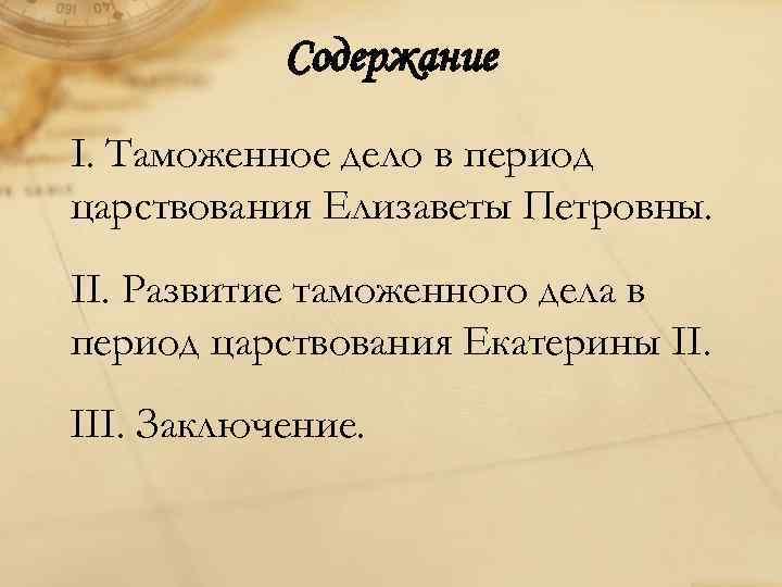 Содержание I. Таможенное дело в период царствования Елизаветы Петровны. II. Развитие таможенного дела в