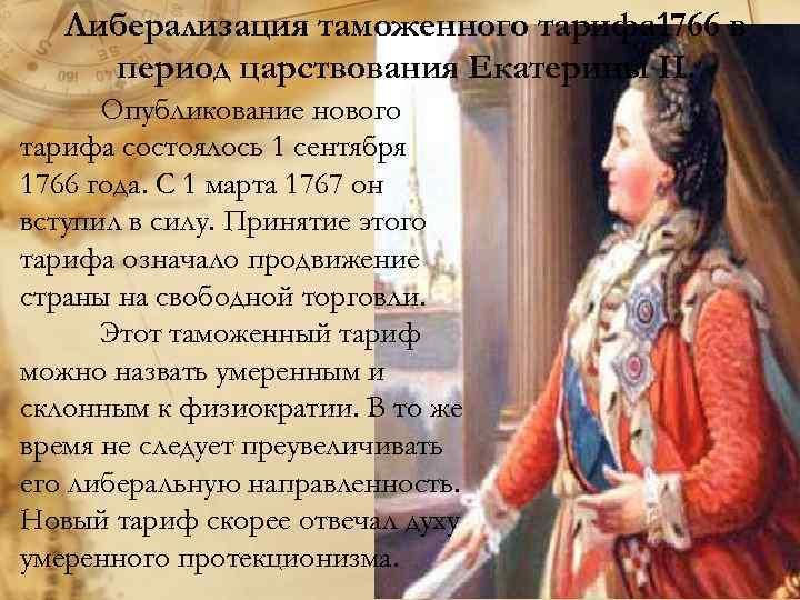 Либерализация таможенного тарифа 1766 в период царствования Екатерины II. Опубликование нового тарифа состоялось 1