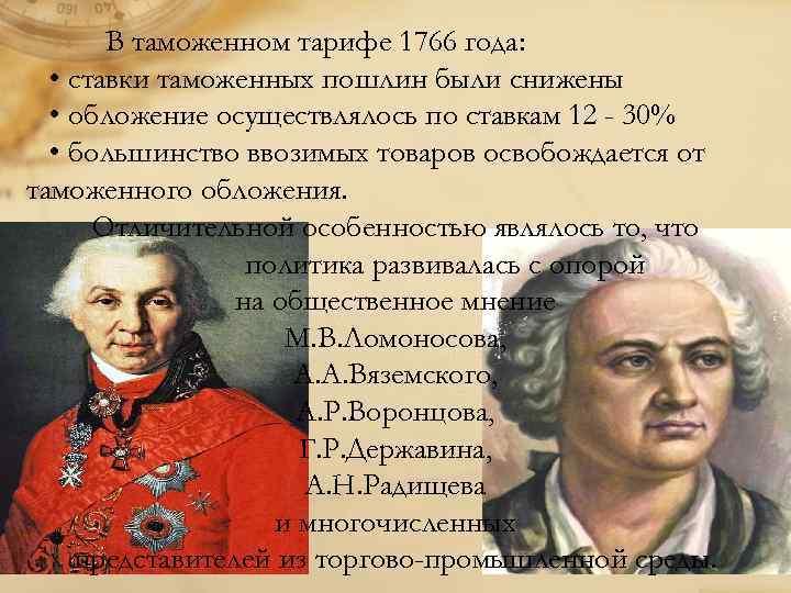 В таможенном тарифе 1766 года: • ставки таможенных пошлин были снижены • обложение осуществлялось