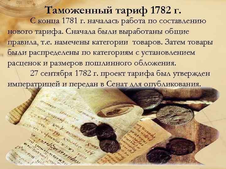 Таможенный тариф 1782 г. С конца 1781 г. началась работа по составлению нового тарифа.