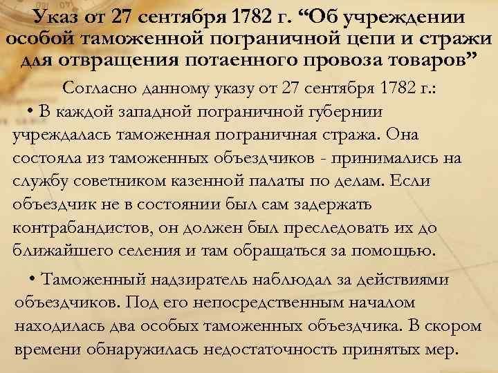 """Указ от 27 сентября 1782 г. """"Об учреждении особой таможенной пограничной цепи и стражи"""