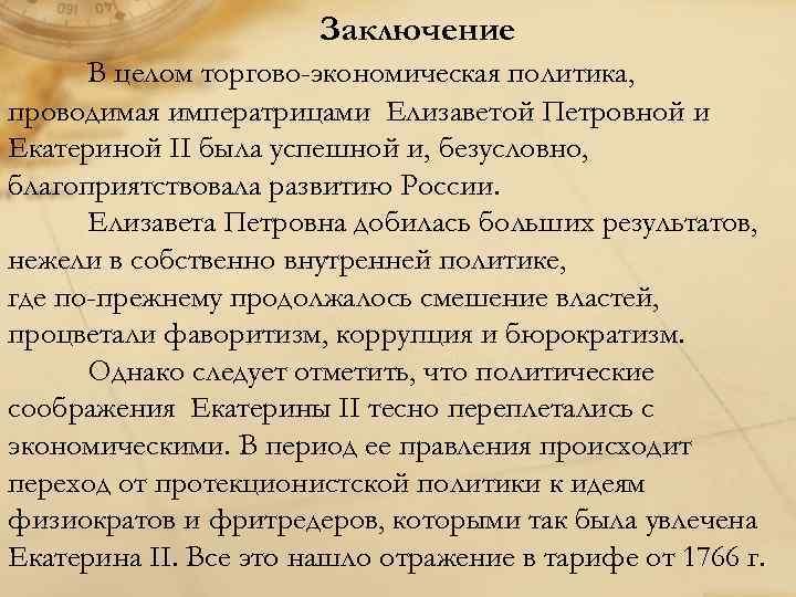 Заключение В целом торгово-экономическая политика, проводимая императрицами Елизаветой Петровной и Екатериной ІІ была успешной