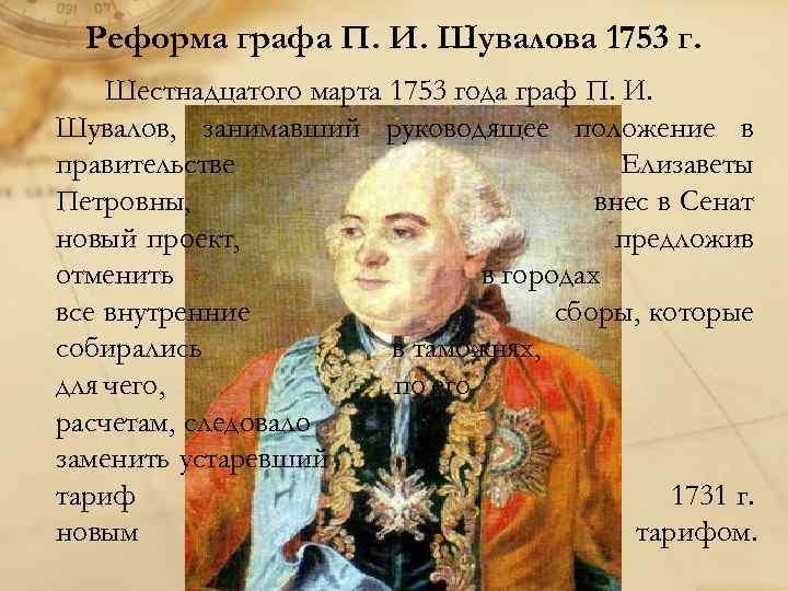 Реформа графа П. И. Шувалова 1753 г. Шестнадцатого марта 1753 года граф П. И.