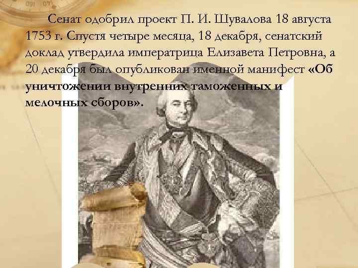 Сенат одобрил проект П. И. Шувалова 18 августа 1753 г. Спустя четыре месяца, 18