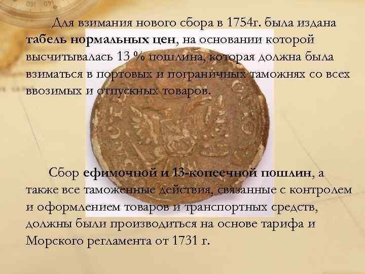 Для взимания нового сбора в 1754 г. была издана табель нормальных цен, на основании