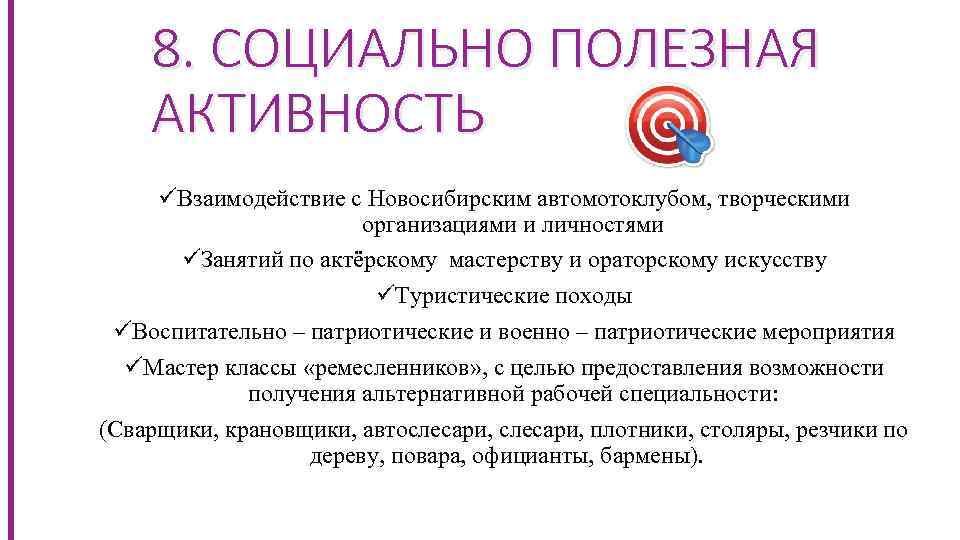 8. СОЦИАЛЬНО ПОЛЕЗНАЯ АКТИВНОСТЬ üВзаимодействие с Новосибирским автомотоклубом, творческими организациями и личностями üЗанятий по