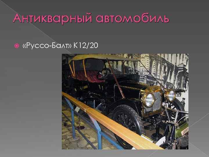 Антикварный автомобиль «Руссо-Балт» К 12/20