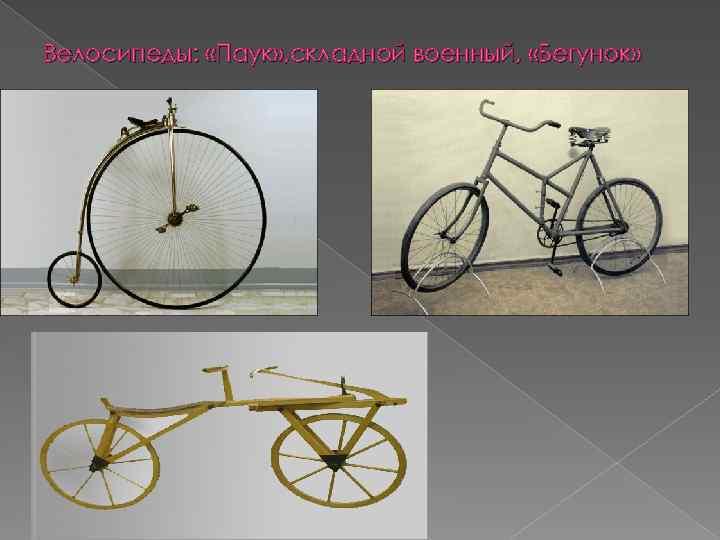 Велосипеды: «Паук» , складной военный, «Бегунок»