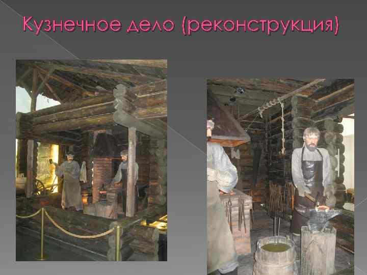 Кузнечное дело (реконструкция)