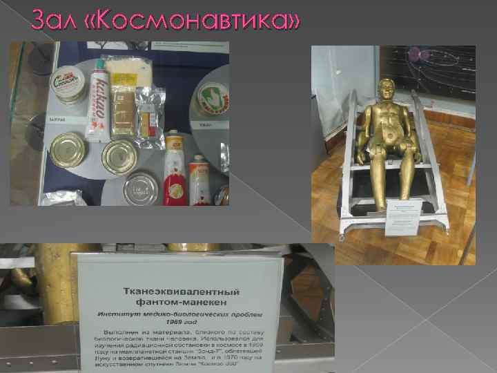 Зал «Космонавтика»