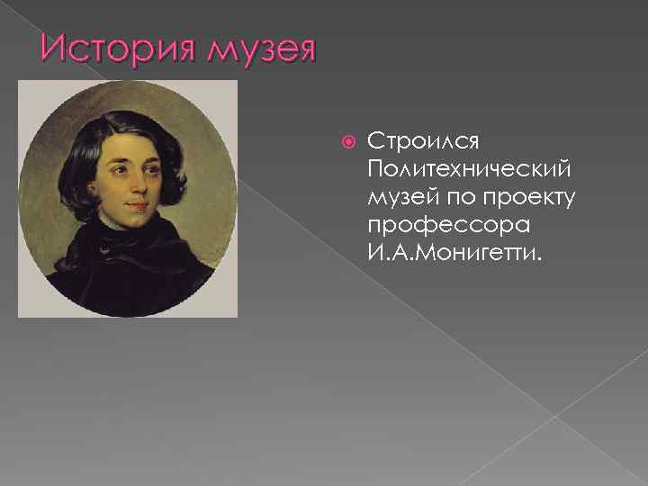 История музея Строился Политехнический музей по проекту профессора И. А. Монигетти.