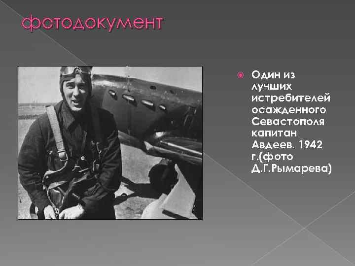 фотодокумент Один из лучших истребителей осажденного Севастополя капитан Авдеев. 1942 г. (фото Д. Г.