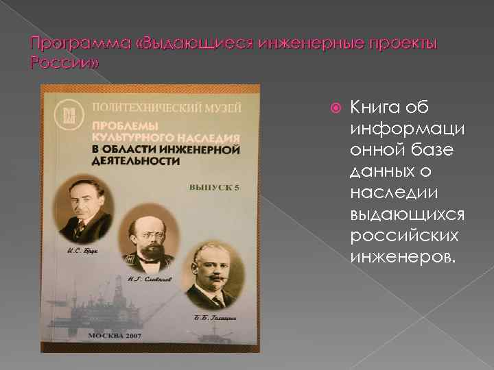 Программа «Выдающиеся инженерные проекты России» Книга об информаци онной базе данных о наследии выдающихся