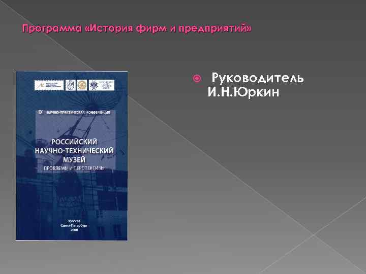 Программа «История фирм и предприятий» Руководитель И. Н. Юркин