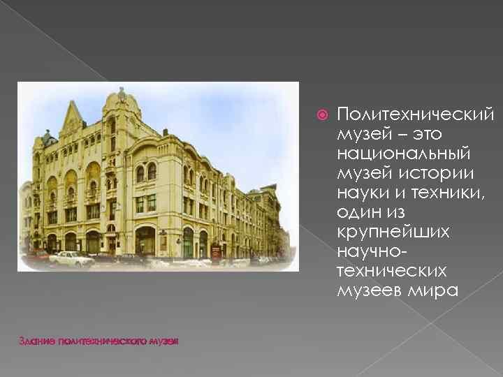 Здание политехнического музея Политехнический музей – это национальный музей истории науки и техники,