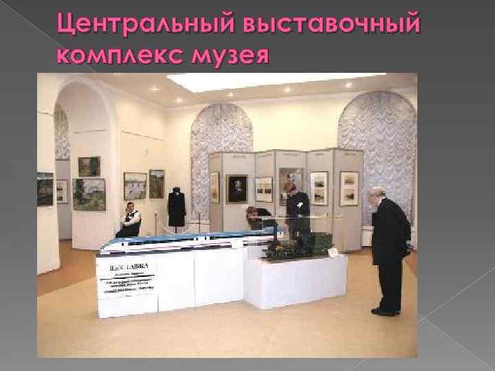 Центральный выставочный комплекс музея