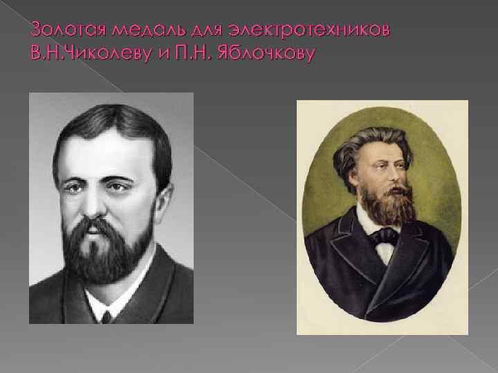 Золотая медаль для электротехников В. Н. Чиколеву и П. Н. Яблочкову