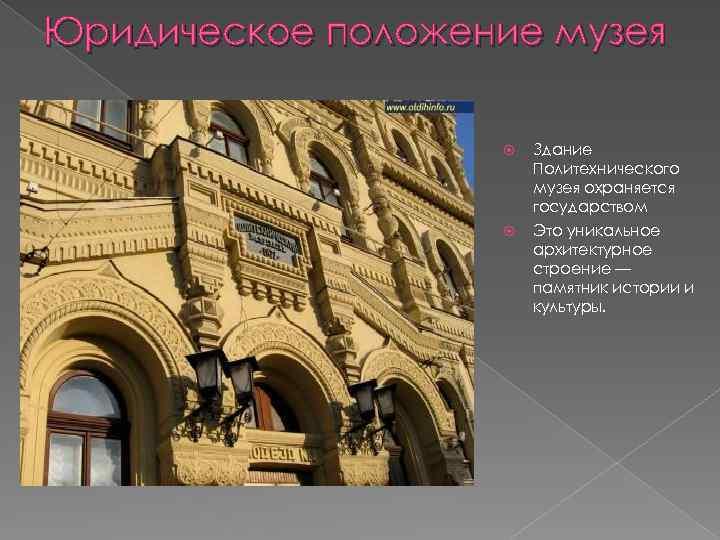 Юридическое положение музея Здание Политехнического музея охраняется государством Это уникальное архитектурное строение — памятник