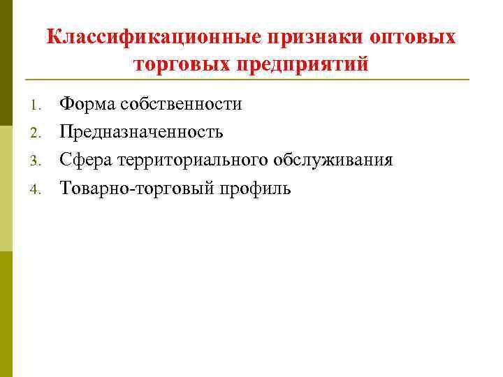 Классификационные признаки оптовых торговых предприятий 1. 2. 3. 4. Форма собственности Предназначенность Сфера территориального