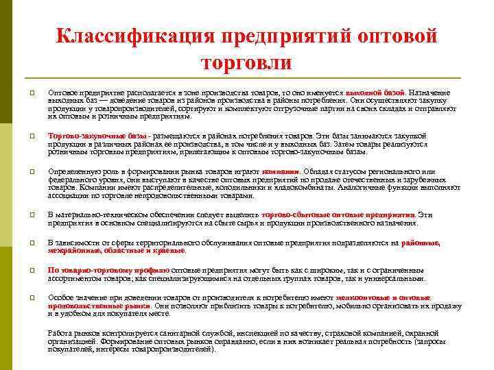 Классификация предприятий оптовой торговли p Оптовое предприятие располагается в зоне производства товаров, то оно