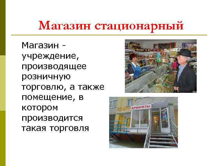 Магазин стационарный Магазин учреждение, производящее розничную торговлю, а также помещение, в котором производится такая