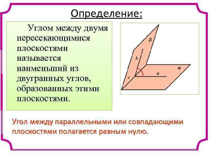 Определение: Углом между двумя пересекающимися плоскостями называется наименьший из двугранных углов, образованных этими плоскостями.