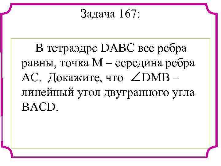 Задача 167: В тетраэдре DABC все ребра равны, точка М – середина ребра АС.
