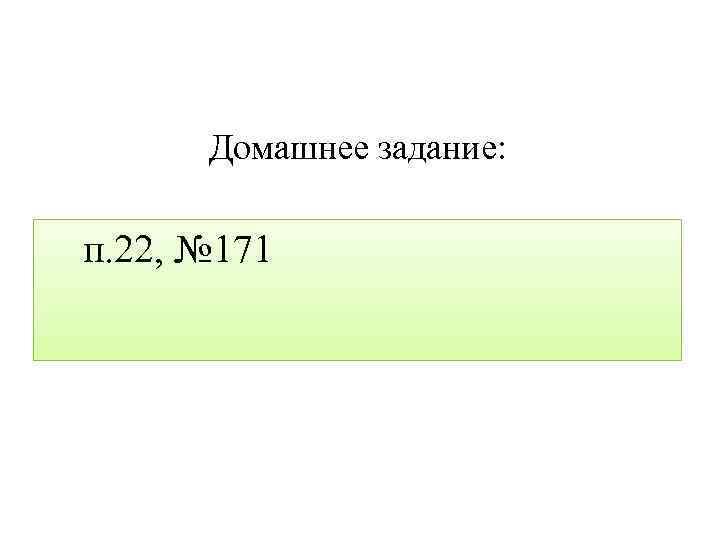 Домашнее задание: п. 22, № 171