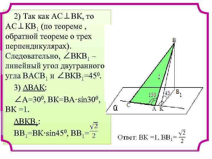 2) Так как АС⊥ВК, то АС⊥КВ 1 (по теореме , обратной теореме о трех