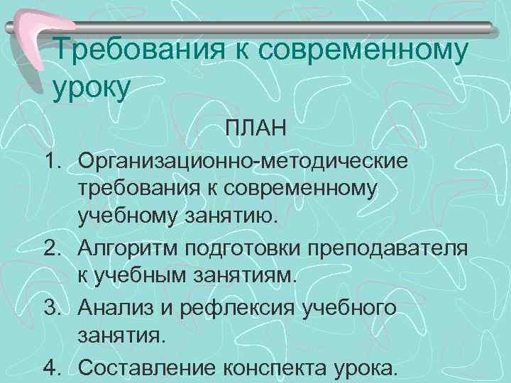 Требования к современному уроку 1. 2. 3. 4. ПЛАН Организационно-методические требования к современному учебному