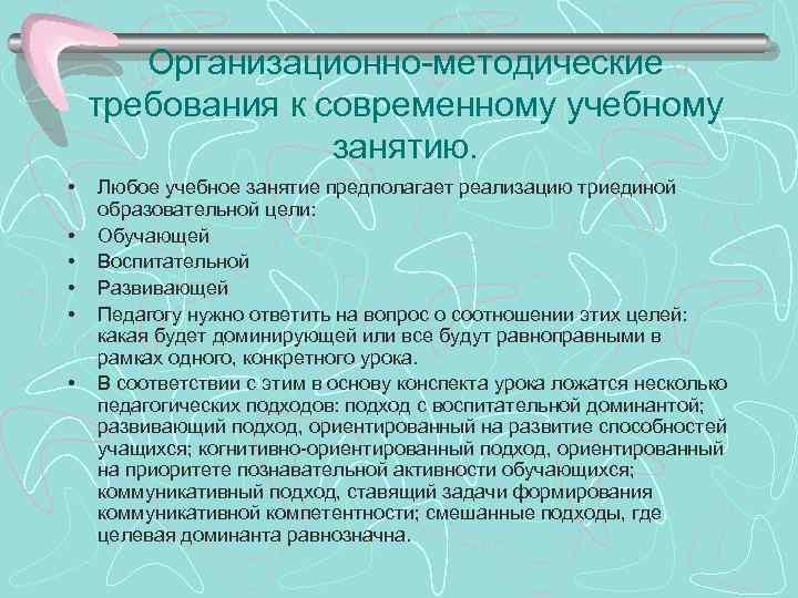 Организационно-методические требования к современному учебному занятию. • • • Любое учебное занятие предполагает реализацию