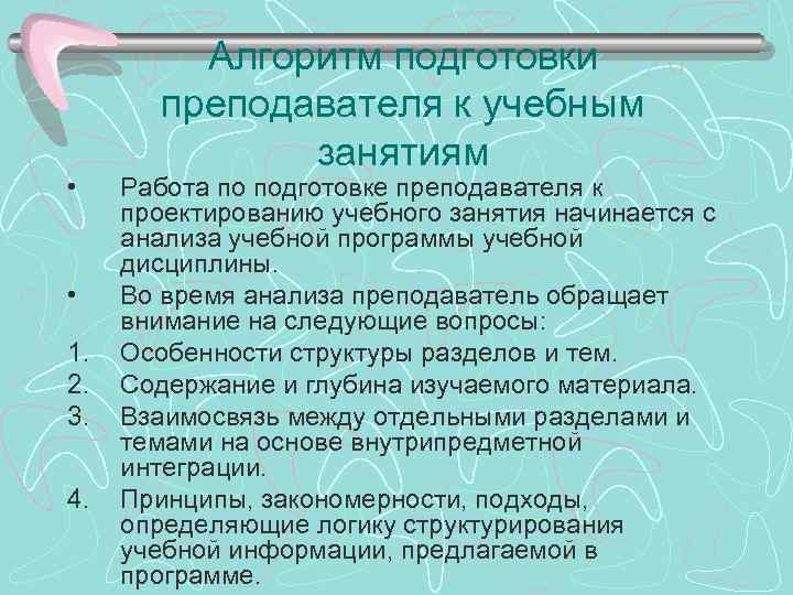 • • 1. 2. 3. 4. Алгоритм подготовки преподавателя к учебным занятиям Работа