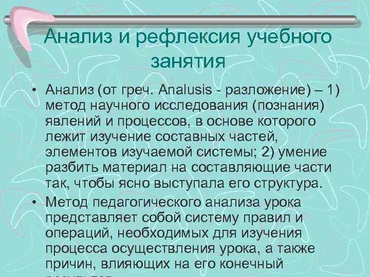 Анализ и рефлексия учебного занятия • Анализ (от греч. Analusis - разложение) – 1)