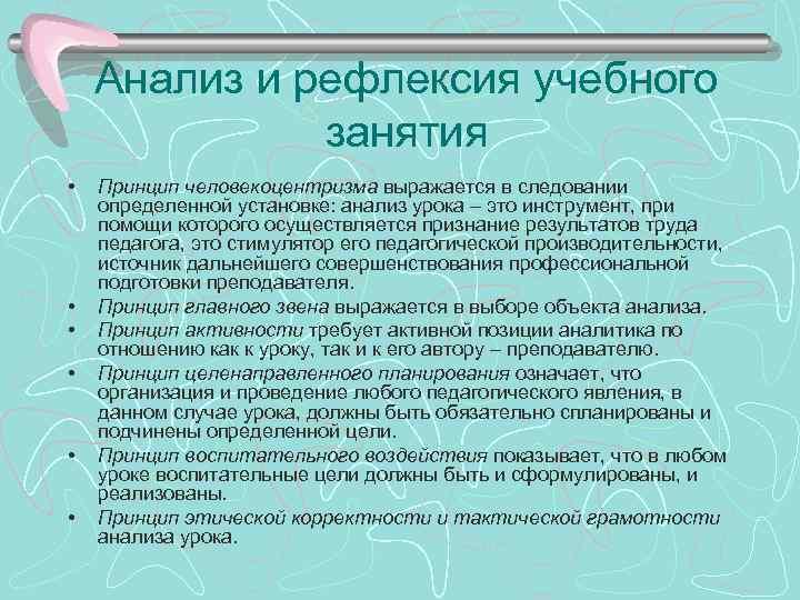 Анализ и рефлексия учебного занятия • • • Принцип человекоцентризма выражается в следовании определенной