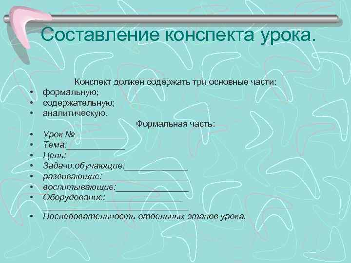 Составление конспекта урока. • • • Конспект должен содержать три основные части: формальную; содержательную;
