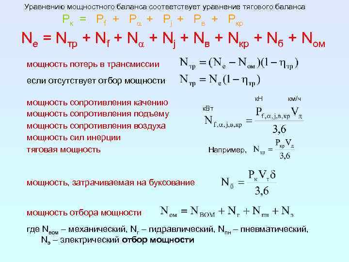 Уравнению мощностного баланса соответствует уравнение тягового баланса Pк = Pf + Pa + Pj
