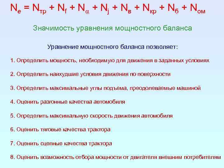 Nе = Nтр + Nf + Na + Nj + Nв + Nкр +