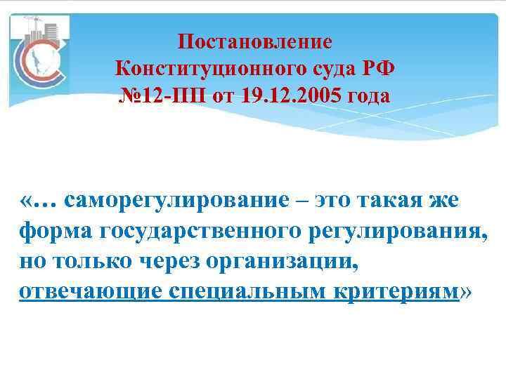 Постановление Конституционного суда РФ № 12 -ПП от 19. 12. 2005 года «… саморегулирование
