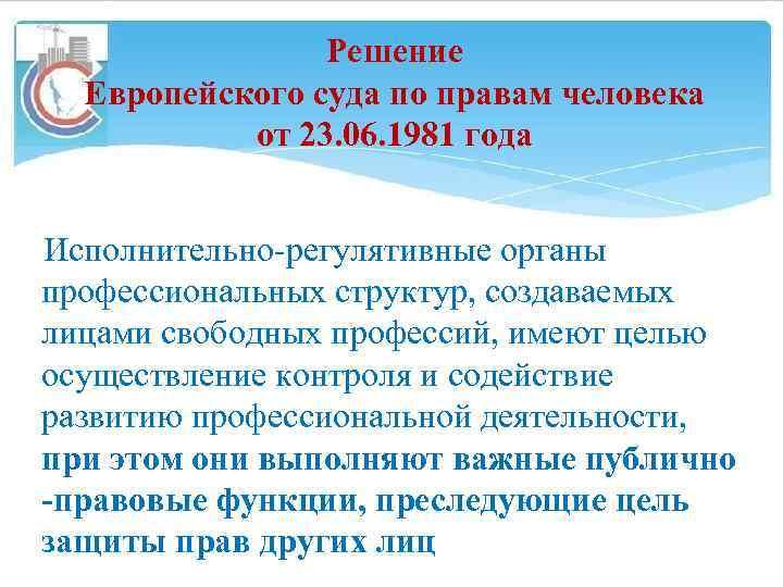 Решение Европейского суда по правам человека от 23. 06. 1981 года Исполнительно-регулятивные органы профессиональных