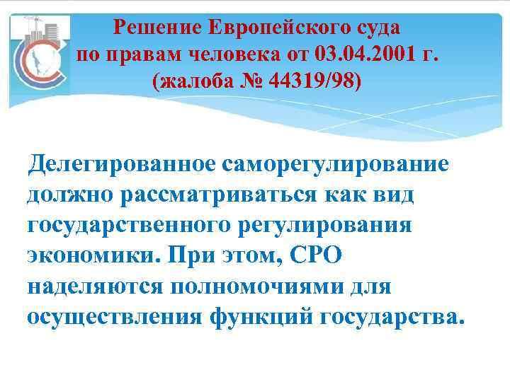 Решение Европейского суда по правам человека от 03. 04. 2001 г. (жалоба № 44319/98)