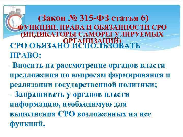 (Закон № 315 -ФЗ статья 6) ФУНКЦИИ, ПРАВА И ОБЯЗАННОСТИ СРО (ИНДИКАТОРЫ САМОРЕГУЛИРУЕМЫХ ОРГАНИЗАЦИЙ)
