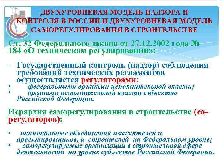 ДВУХУРОВНЕВАЯ МОДЕЛЬ НАДЗОРА И КОНТРОЛЯ В РОССИИ И ДВУХУРОВНЕВАЯ МОДЕЛЬ САМОРЕГУЛИРОВАНИЯ В СТРОИТЕЛЬСТВЕ Ст.