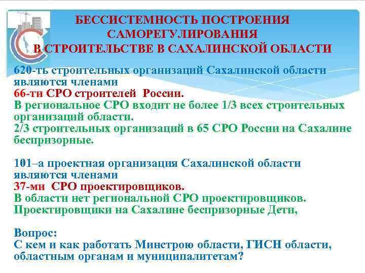 БЕССИСТЕМНОСТЬ ПОСТРОЕНИЯ САМОРЕГУЛИРОВАНИЯ В СТРОИТЕЛЬСТВЕ В САХАЛИНСКОЙ ОБЛАСТИ 620 -ть строительных организаций Сахалинской области