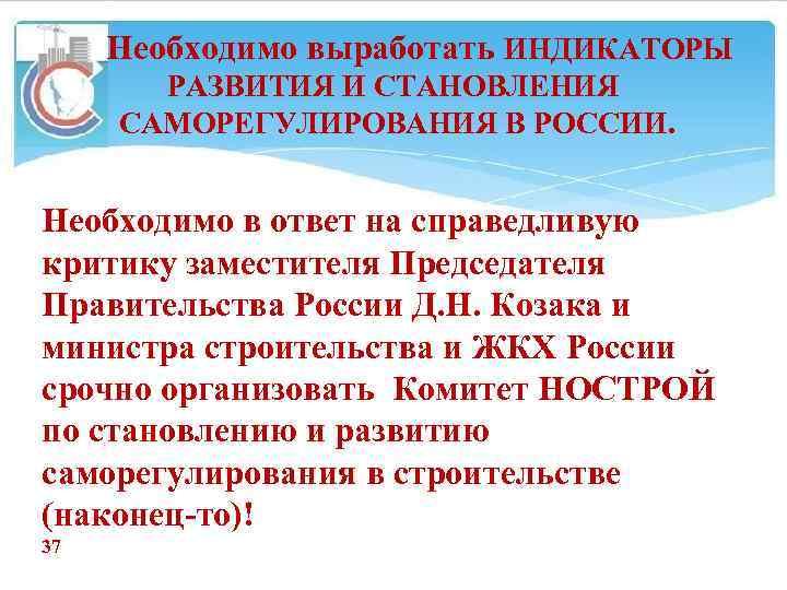 Необходимо выработать ИНДИКАТОРЫ РАЗВИТИЯ И СТАНОВЛЕНИЯ САМОРЕГУЛИРОВАНИЯ В РОССИИ. Необходимо в ответ на справедливую