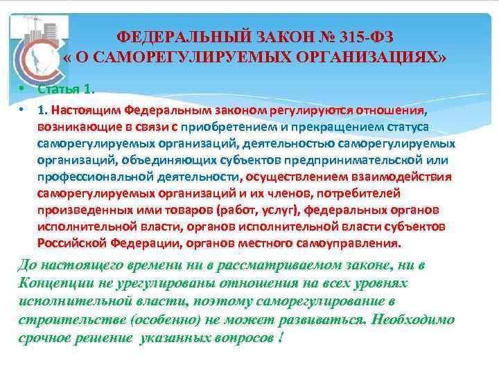 ФЕДЕРАЛЬНЫЙ ЗАКОН № 315 -ФЗ « О САМОРЕГУЛИРУЕМЫХ ОРГАНИЗАЦИЯХ» • Статья 1. • 1.