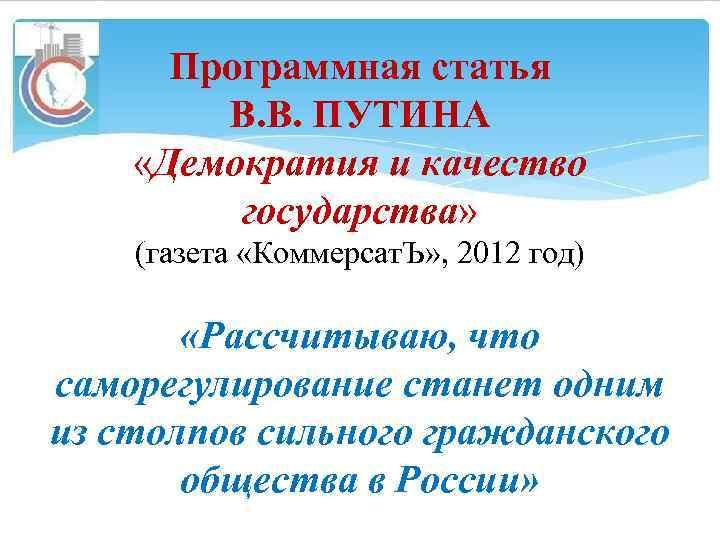 Программная статья В. В. ПУТИНА «Демократия и качество государства» (газета «Коммерсат. Ъ» , 2012