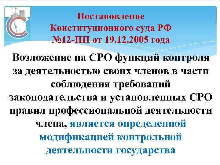 Постановление Конституционного суда РФ № 12 -ПП от 19. 12. 2005 года Возложение на