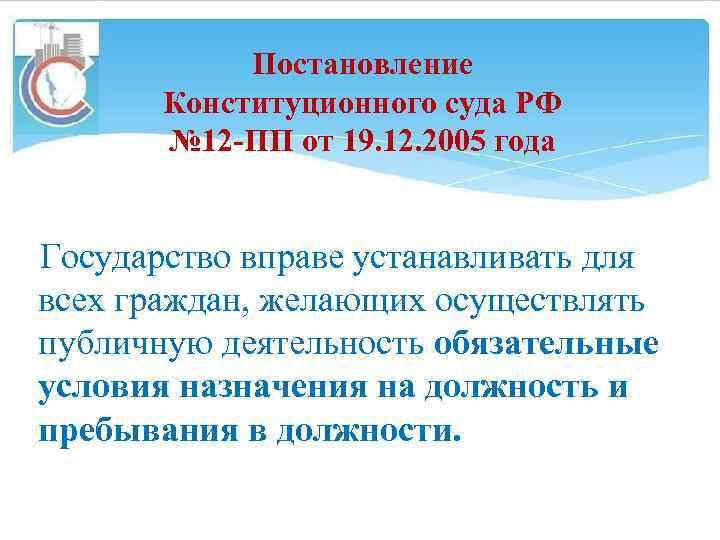 Постановление Конституционного суда РФ № 12 -ПП от 19. 12. 2005 года Государство вправе