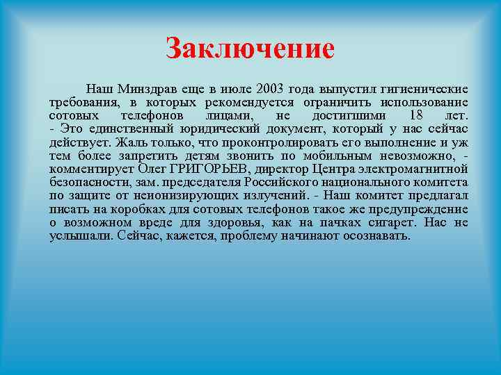 Заключение Наш Минздрав еще в июле 2003 года выпустил гигиенические требования, в которых рекомендуется